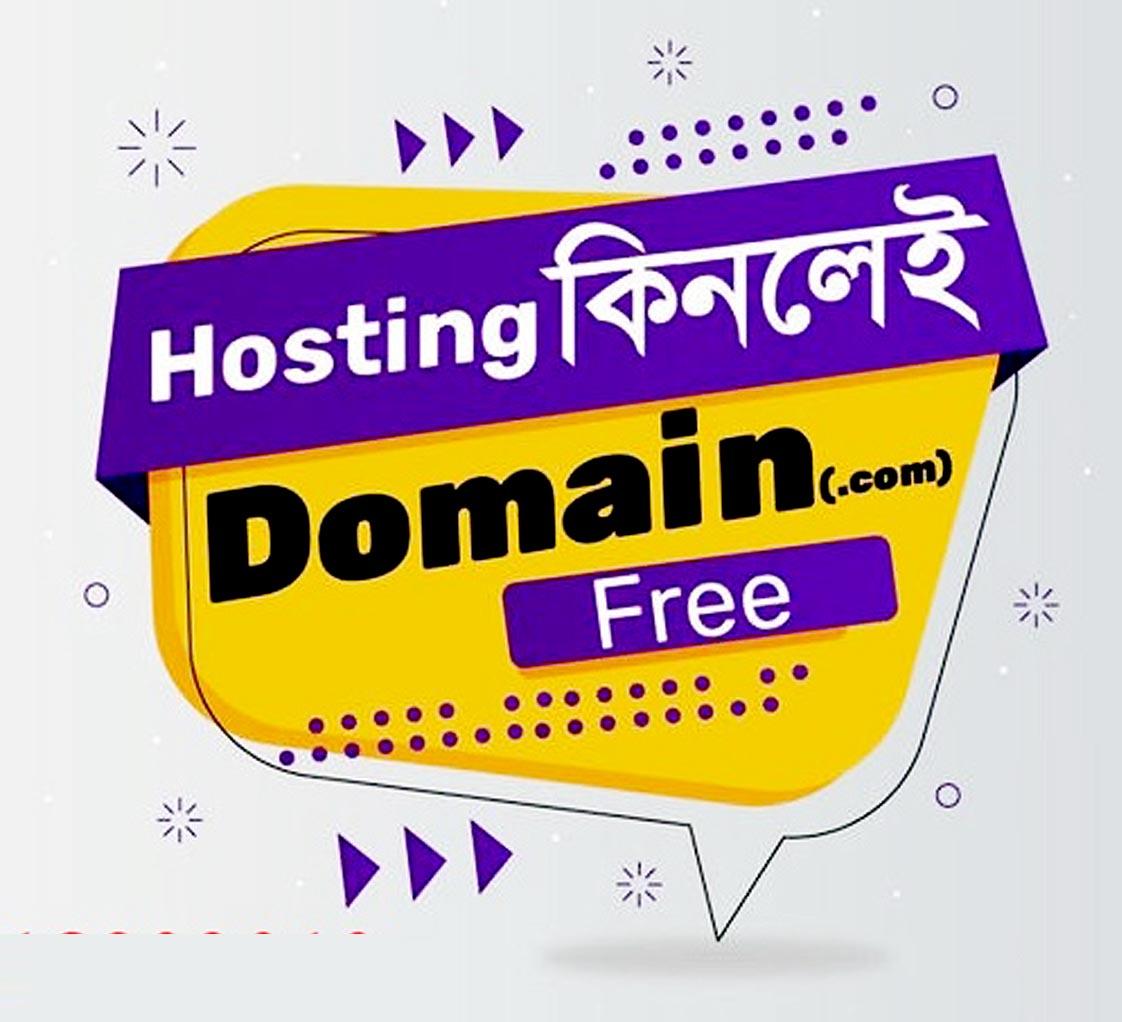 Hosting | domain